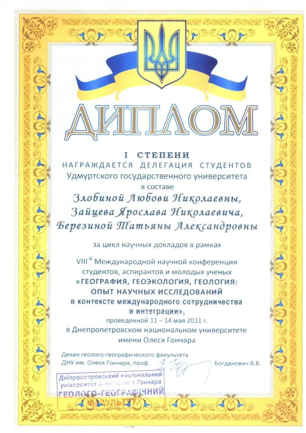 Институт естественных наук Дипломы и грамоты разного уровня Днепропетровск 2011 г